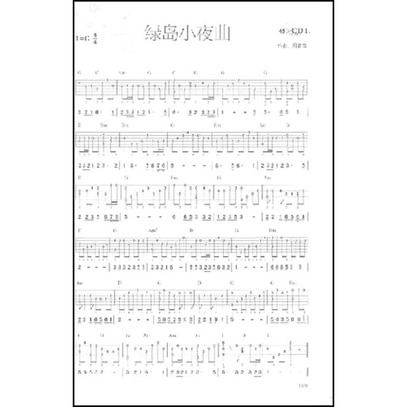 圣诞快乐笛子曲谱