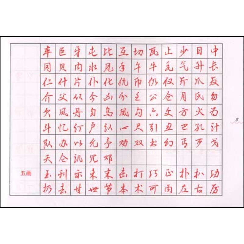 0折) 《常用字钢笔字帖:行书篇