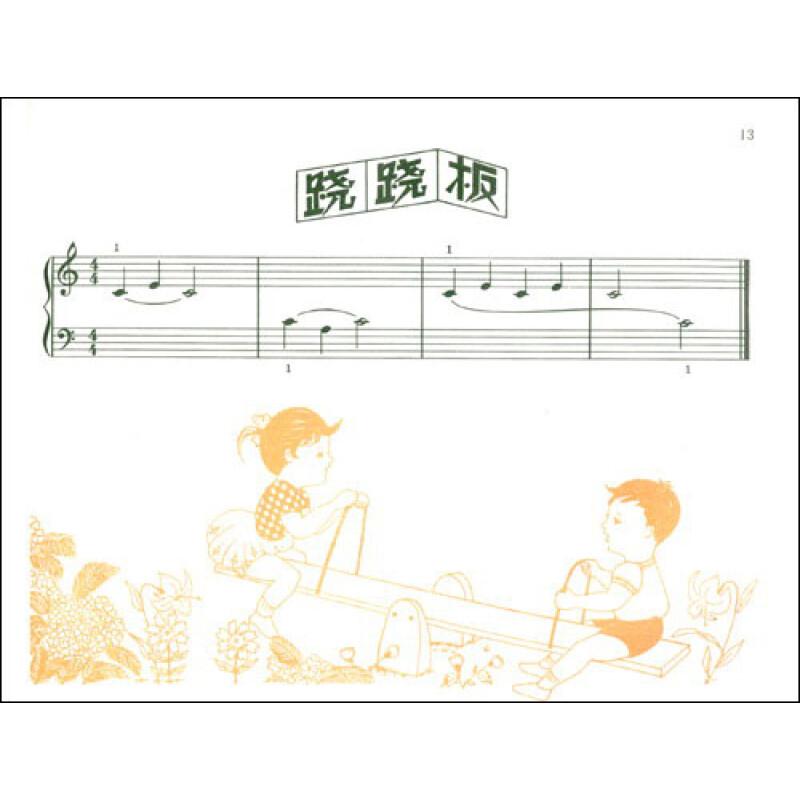 《儿童钢琴初步教程1(附vcd光盘2张)》