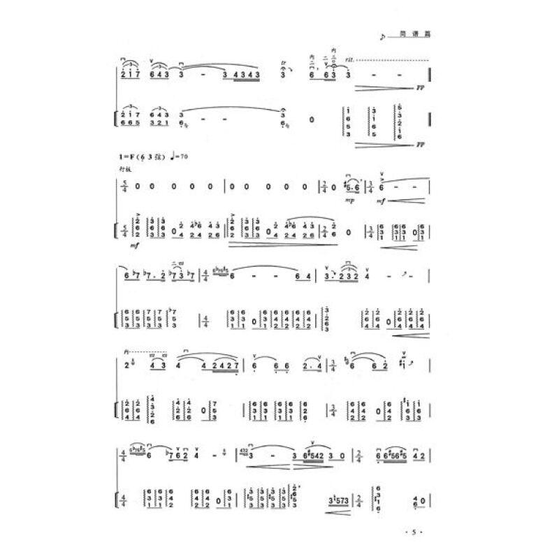 二胡 马头琴 独奏 重奏 协奏曲集(总谱)