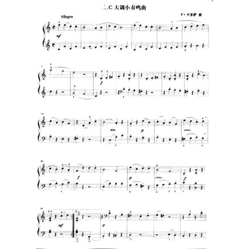 贝多芬等均有此类奏鸣曲作品