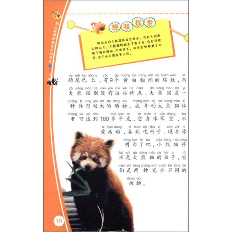 小学生导读本:十万个为什么动物(全彩注音版)
