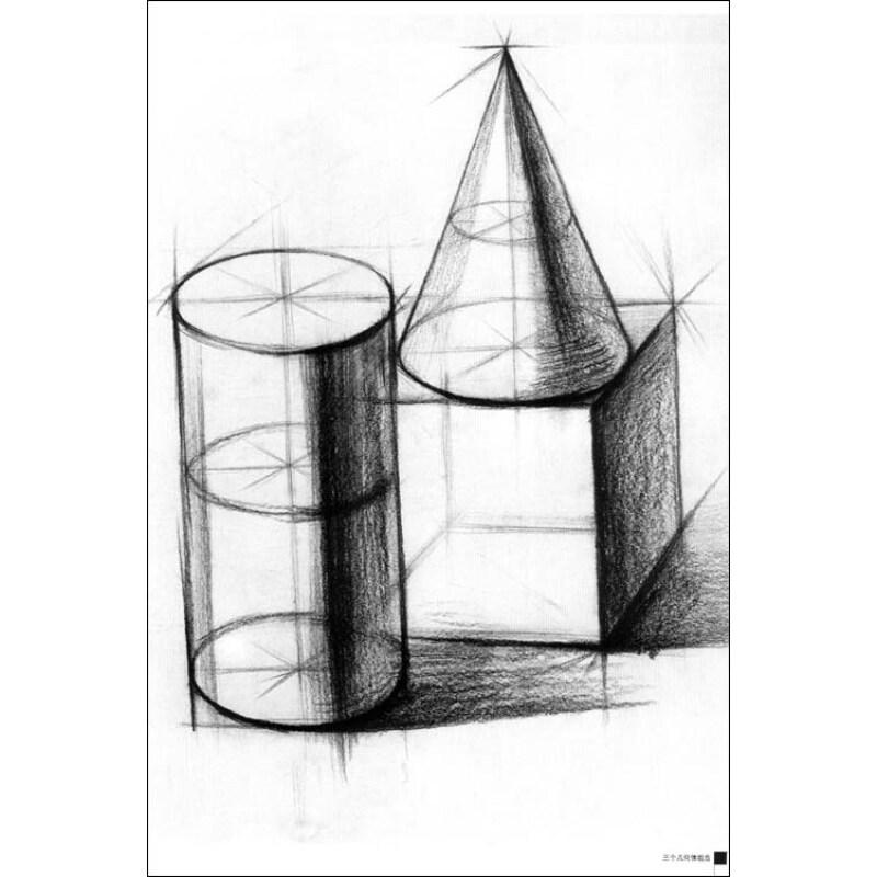 (京东商城) 绘画学习第1起跑线基础素描:结构几何体教程报价