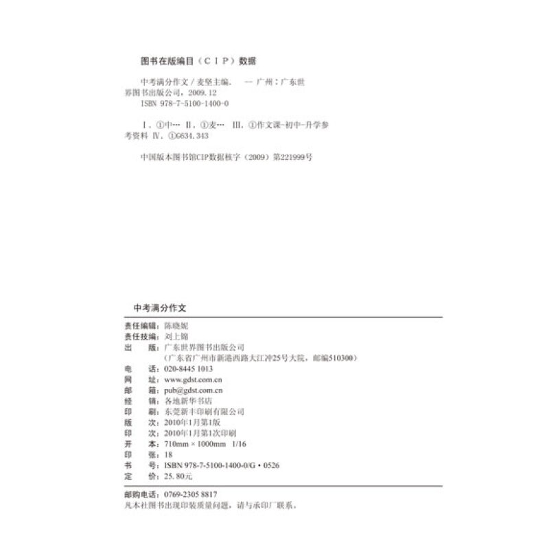 扣住妈妈的手刘和刚简谱-夺取2010中考满分作文 阅卷老师讲解版