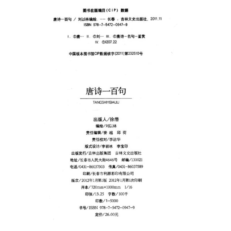 张祜写月亮的诗句