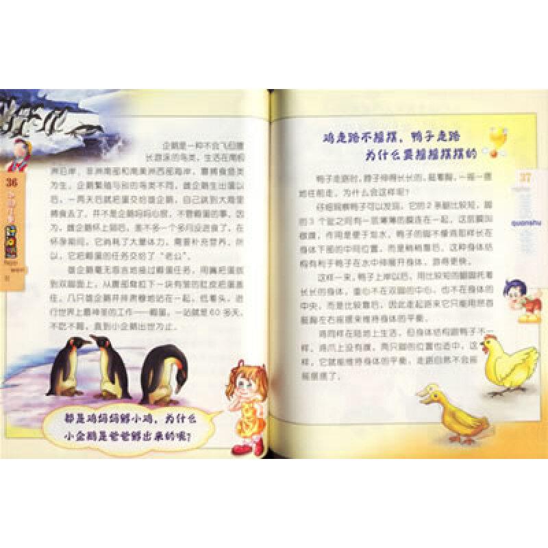 中国儿童好问题百科全书2:发奖为什么用杯