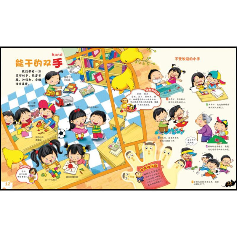 生存动物 生存危机 朱鹮回来了 宝宝画一画 《中国幼儿百科全书·房子