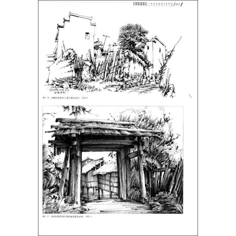 建筑钢笔画:夏克梁建筑写生体验