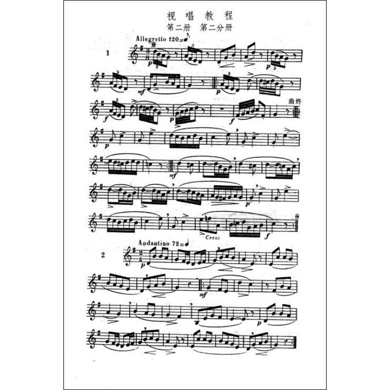 册)》中用了一些二部合唱