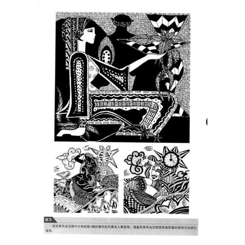 (聂磊,万云青)【摘要 书评 试读】- 京东图书; 黑白风景图案设计;