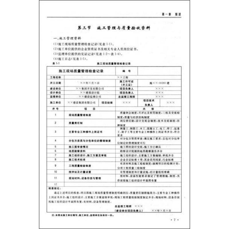 表格形成及填写范例》是《建筑工程施工资料管理系列