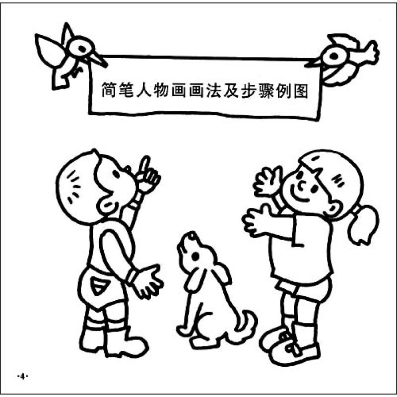 【正版书】儿童简笔人物画