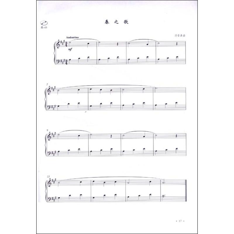 《b小调协奏曲