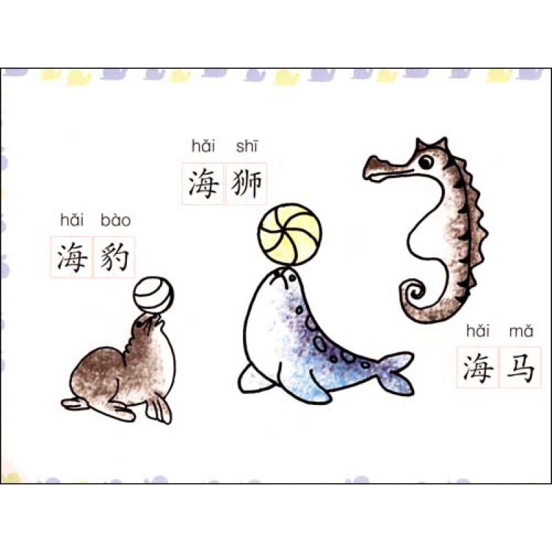 (京东商城) 幼儿简笔画:动物报价