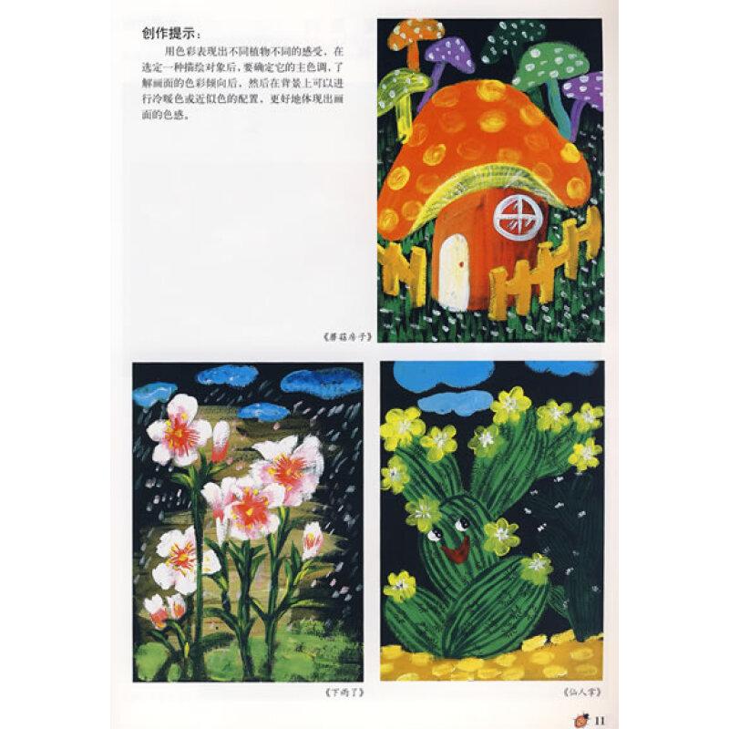 儿童绘画入门学习教材 儿童水粉画教程 胡立涛,胡行娜