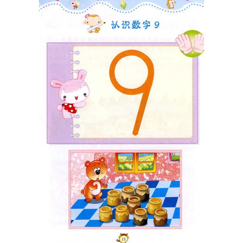 《幼儿数学启蒙2》【摘要