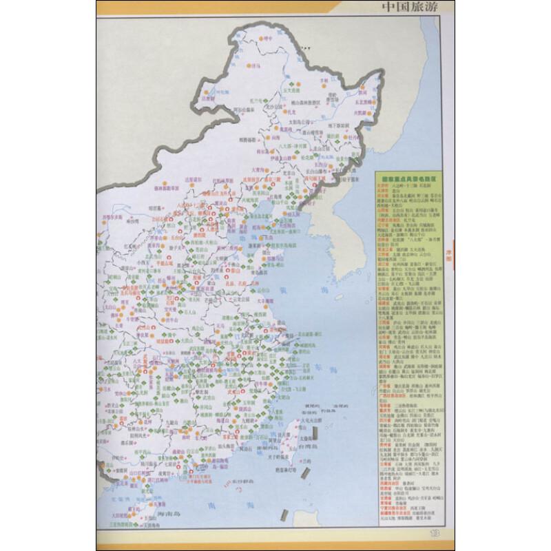 中国交通旅游地图册(精编版)