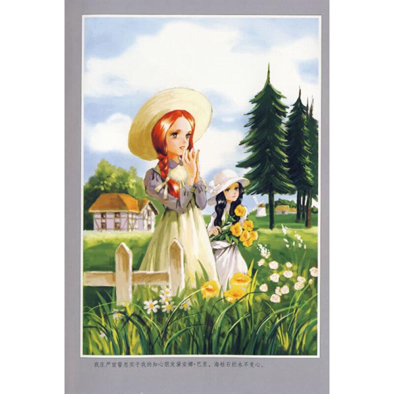 著名译美绘本 绿山墙的安妮 少年畅销版