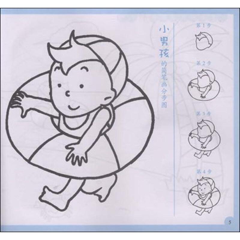 《儿童多角度简笔画:人物》【摘要