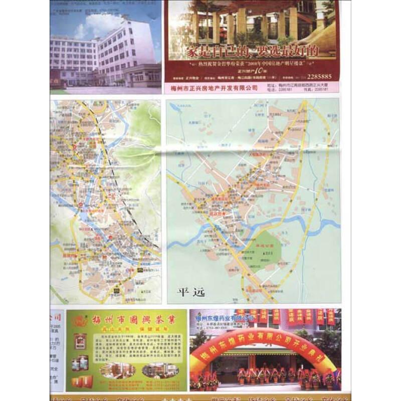 广东省地图册(全新版)