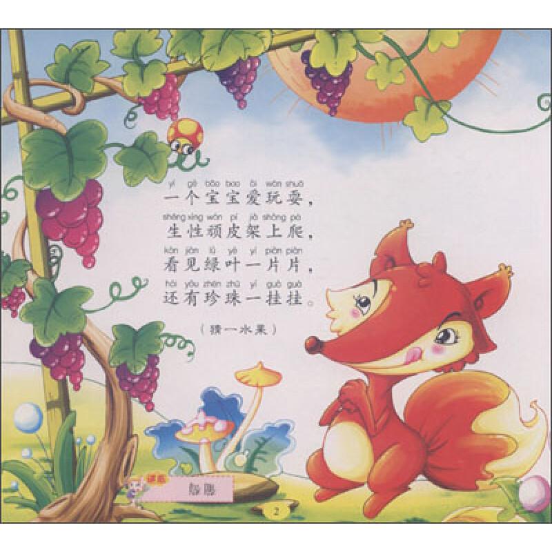 《儿童趣味益智丛书:猜谜语》【摘要