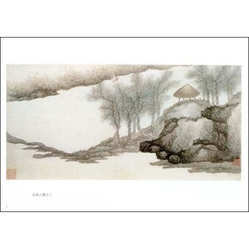 高等美术院校中国画临摹范本 龚贤山水册