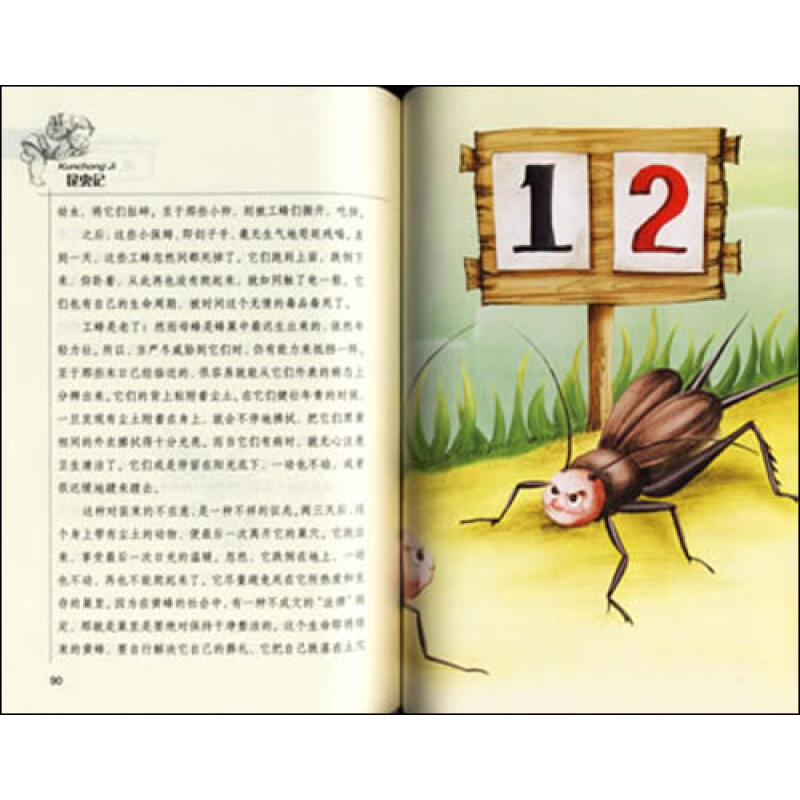 世界儿童文学经典\/爱的教育(拼音美绘本)