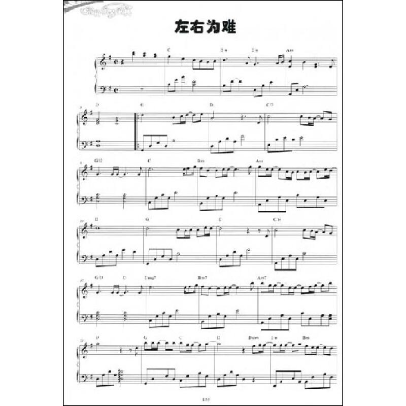 红豆钢琴简谱左右手