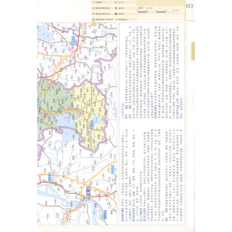 中国分省系列地图集:江苏省地图集图片