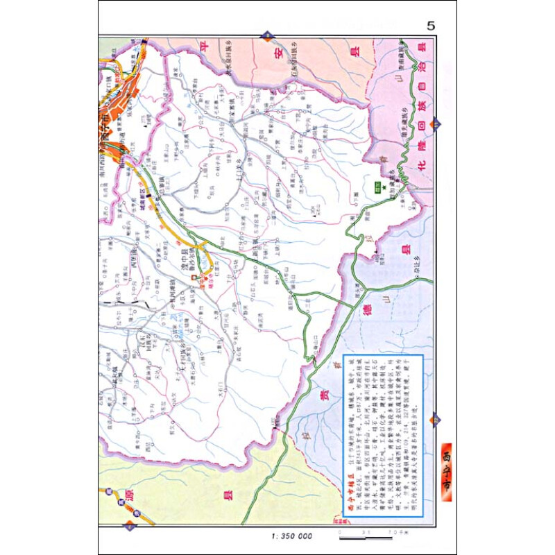 《青海省地图册》(张红)【摘要