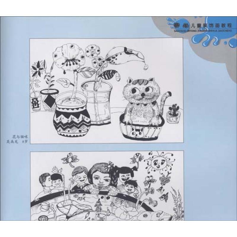 赛尚儿童装饰画教程·线描:花卉风景篇图片