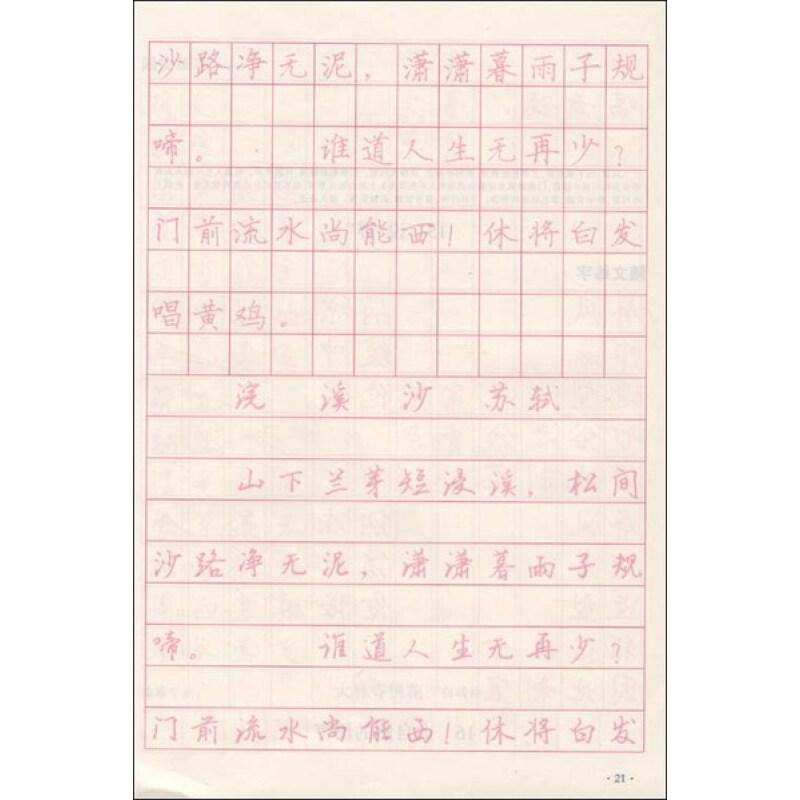 中学生钢笔字考级教程r 8年级上