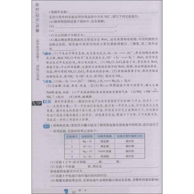 《教材知识详解:高中化学(必修2)(国标江苏版)》(刘)