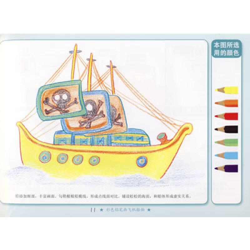 《彩色铅笔画飞机船舶》