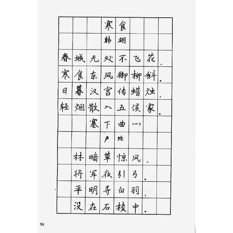 《小学生唐诗百首钢笔字帖》