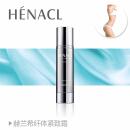 赫兰希HENACL瘦身霜减肥瘦身紧致美体产品排毒纤体足贴图片