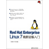 Red Hat Enterprise Linux 7 高薪运维入门