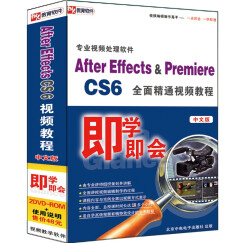 After EffectsCS6 & Premiere CS6全面精通视频教程(中文版)(2DVD-ROM)