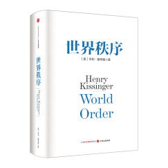 世界秩序 World Order 亨利·基辛格 Henry kissinger