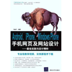 Android、iPhone、Windows Phone手机网页及网站设计——很