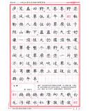 《庞中华硬笔书法系列:小学生必背古诗词(楷书佛祖小学岭图片
