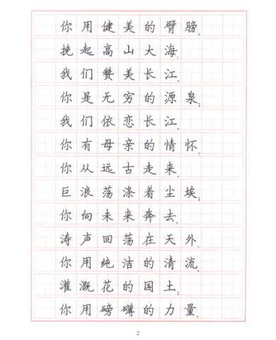 写字大课堂 小学生硬笔书法练习 6年级下 J版