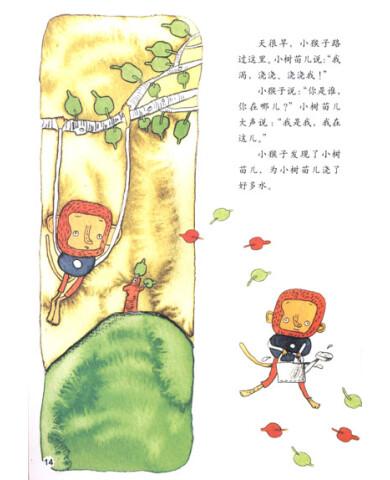幼儿文学四季绘本:秋天画报