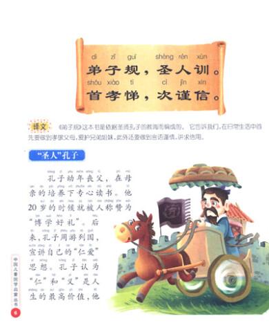 《中国儿童国学启蒙丛书:弟子规(注音版)》(于桂双)
