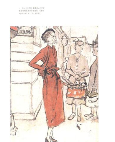 《画出来的时尚:百年时装插画大师》(翟维纳)【摘要
