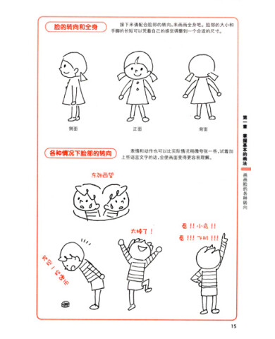 《创意手绘插画》([日]长尾映美)【摘要