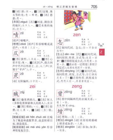 小学生标准词典(图书版)/赵宗国,田慧霞编-小学伯彩图勤图片