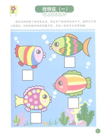 《儿童数学智力潜能开发(4-5岁)(套装共2册)》