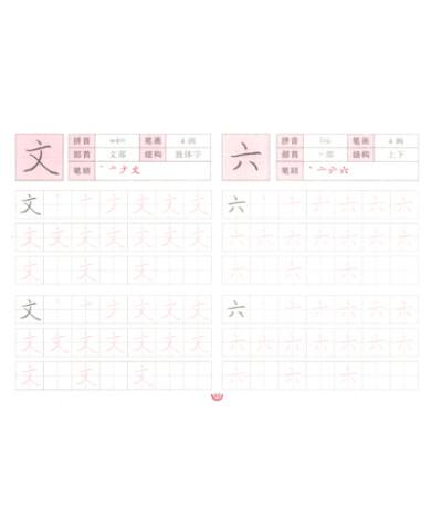 笔画笔顺描红 价格 0.01