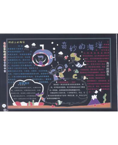 最新黑板报设计参考大全/戴文奇编-图书杂志-艺术